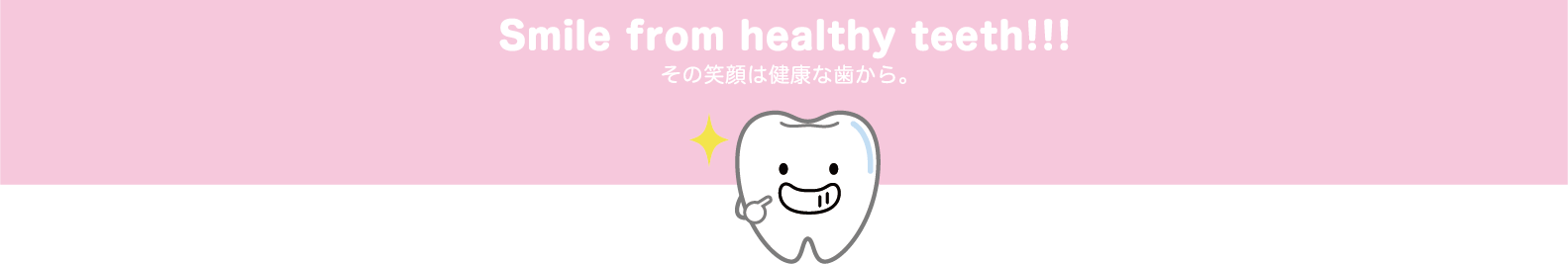Smile from healthy teeth!!!その笑顔は健康な歯から